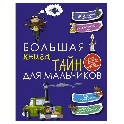 Купить Мерников А.Г., Пирожник С.С. Большая книга тайн для мальчиков , АСТ, Познавательная литература