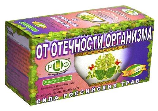 Чайные напитки Silart - Сила Российских Трав Фиточай сила российских трав №21 От отечности организма