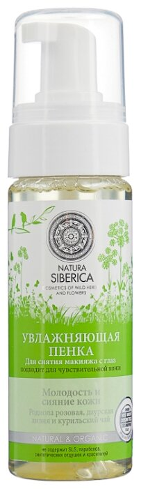 Natura Siberica пенка для снятия макияжа