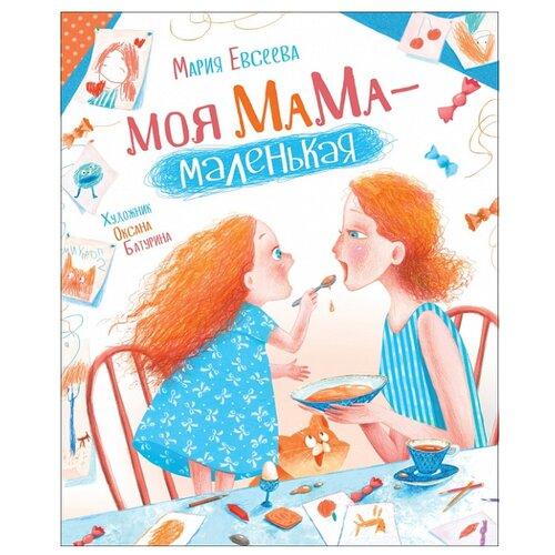 Купить Евсеева М. Моя мама - маленькая , РОСМЭН, Детская художественная литература