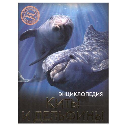 Купить Савостин М. Энциклопедия. Хочу знать. Киты и дельфины , Prof-Press, Познавательная литература
