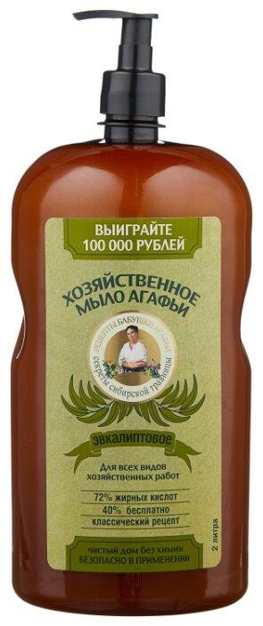 Хозяйственное мыло Рецепты бабушки Агафьи жидкое эвкалиптовое 72%