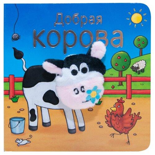 Купить Мозаика-Синтез Книжки с пальчиковыми куклами. Добрая корова, Книжки-игрушки