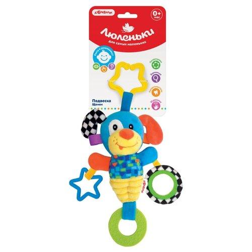 Купить Подвесная игрушка Азбукварик Щенок Люленьки голубой/зеленый, Подвески