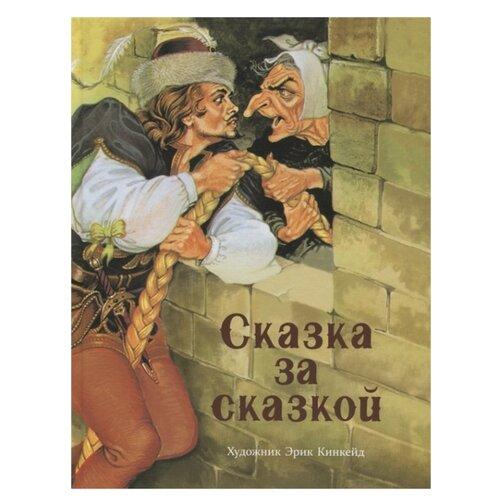 Купить Сказка за сказкой, Стрекоза, Детская художественная литература