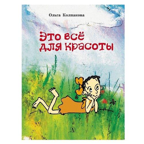 Купить Колпакова О. Это всё для красоты , Детская литература, Детская художественная литература