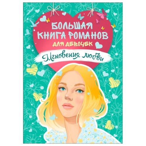 Купить Горбунова Е. Большая книга романов для девочек. Мгновения любви , РОСМЭН, Детская художественная литература