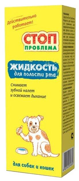 Лосьон СТОП проблема для полости рта собак и кошек 100мл