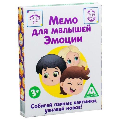 Купить Настольная игра Лас Играс Мемо для малышей. Эмоции, Настольные игры