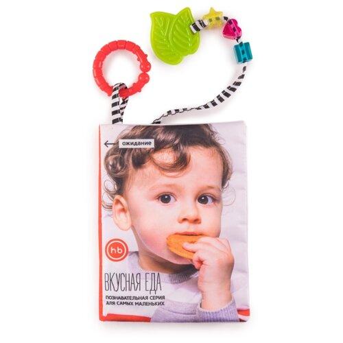 Купить Happy Baby Книжка-игрушка. Вкусная еда, Книжки-игрушки
