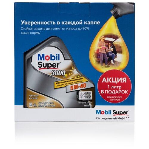 Моторное масло MOBIL Super 3000 X1 5W-40 4л+1л mobil масло моторное mobil 1 0w40 1л