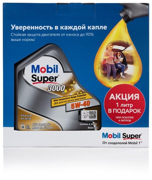 Масло моторное Mobil Super 3000 Х1, синтетическое, 5W-40, 4+1 л