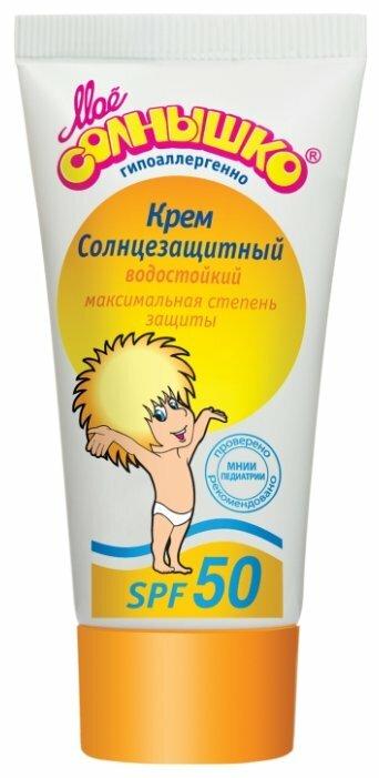 Моё солнышко Детский солнцезащитный крем SPF 50