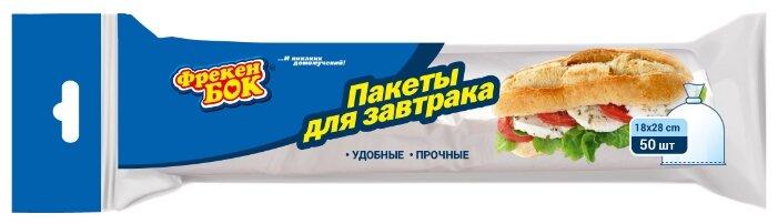 Пакеты для хранения продуктов Фрекен БОК 16502300, 28 см х 18 см, 50 шт