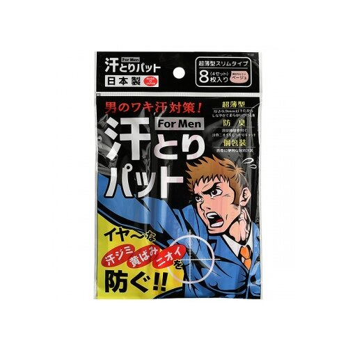 Вкладыши для одежды Kyowa Shiko для защиты от пота для мужчин 8 шт черный