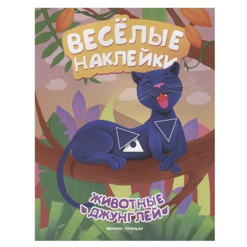 Купить Книжка с наклейками Животные джунглей (Кудряшова А.), Феникс, Книжки с наклейками