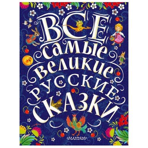 Купить Все самые великие русские сказки, АСТ, Детская художественная литература