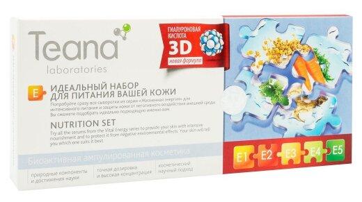Teana Набор сывороток для лица Питание кожи