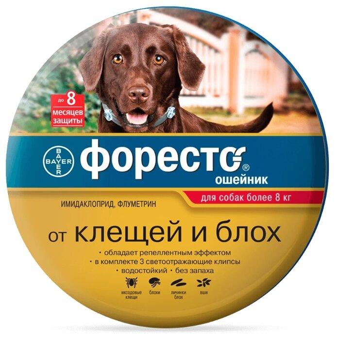 Foresto Ошейник от блох, вшей и клещей для собак более 8 кг, 70 см (вет)