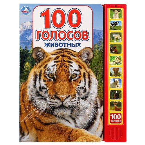 Купить Степанов В.А. 100 голосов животных , Умка, Книги для малышей