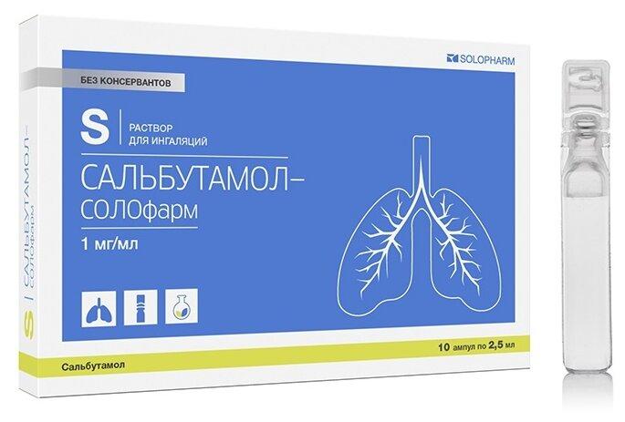 Сальбутамол-СОЛОфарм р-р д/инг. 1 мг/мл амп. 2,5 мл №10 — цены на Яндекс.Маркете