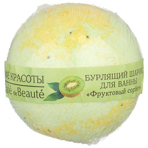 Кафе красоты Бурлящий шарик для ванны Фруктовый сорбет, 120 г шар для ванны кафе красоты цитрусовый сорбет 120 г