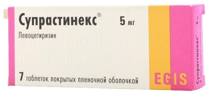 Супрастинекс таб. п/о плен. 5 мг №7