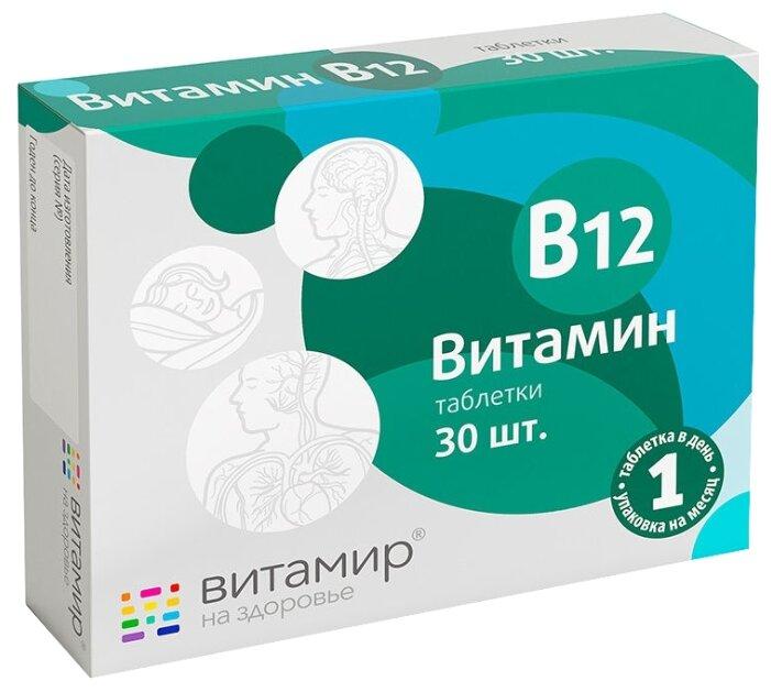 Витамин В12 Витамир таб. 100 мг №30 — купить по выгодной цене на Яндекс.Маркете