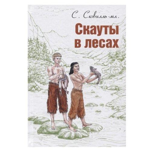 Сковилль С. Скауты в лесахДетская художественная литература<br>