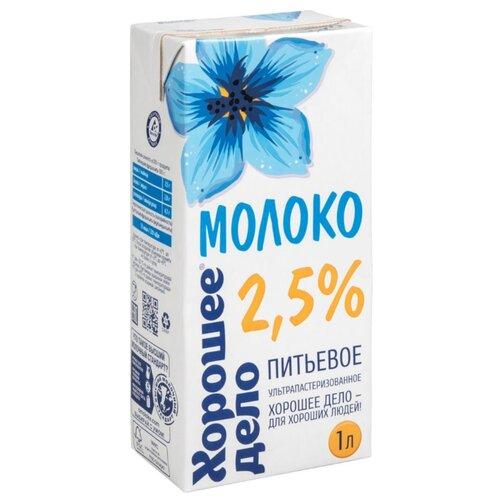 Молоко Хорошее дело ультрапастеризованное 2.5%, 1 л
