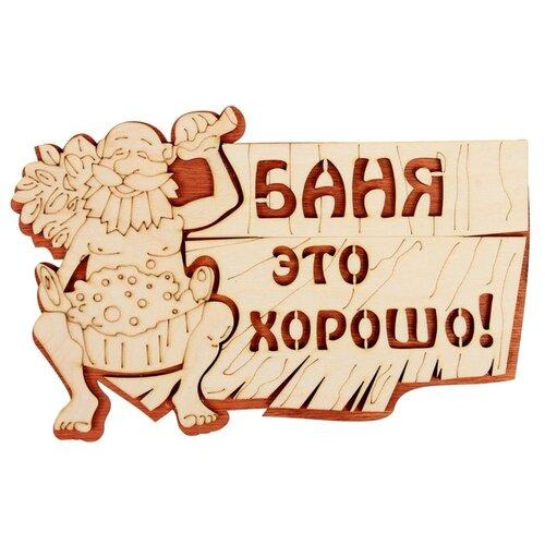 Добропаровъ Табличка для бани Баня это хорошо! 27х17,5 см бежевый