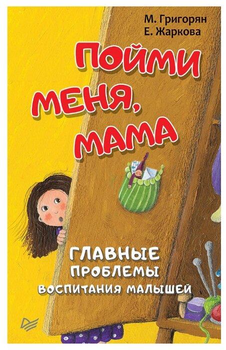 """Григорян М. А. """"Пойми меня, мама. Главные проблемы воспитания малышей"""""""