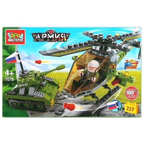 Купить Конструктор ГОРОД МАСТЕРОВ Армия 7078 Вертолет атакует танк, Конструкторы