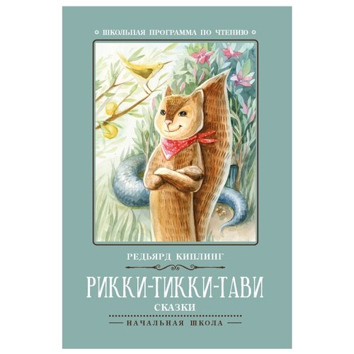 Киплинг Р. Рикки-Тикки-Тави: сказки редьярд киплинг рикки тикки тави и другие истории из книги джунглей