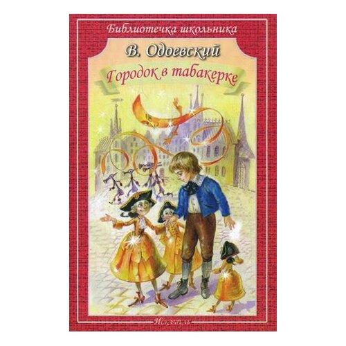 Купить Городок в табакерке, Искатель, Детская художественная литература