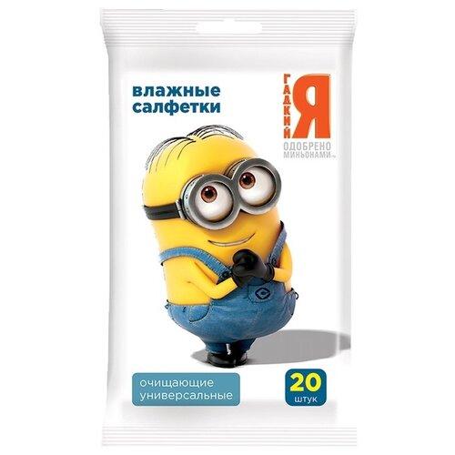 Влажные салфетки Авангард Гадкий Я, 20 шт.