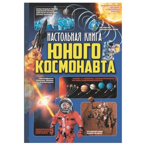 Кошевар Д., Мороз А. Настольная книга юного космонавта кошевар д мороз а хомич е книга для мальчиков