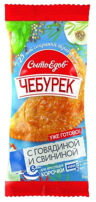 Сытоедов Чебурек с говядиной и свининой 125 г