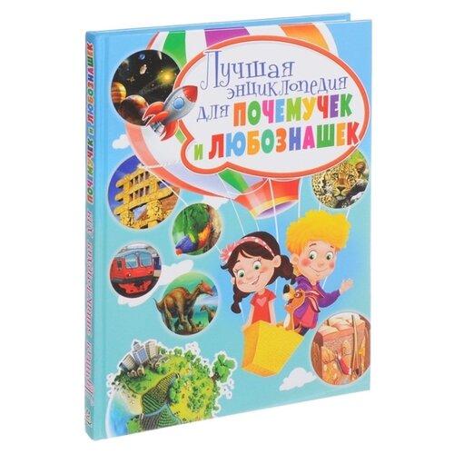 Лучшая энциклопедия для почемучек и любознашек, Владис, Познавательная литература  - купить со скидкой