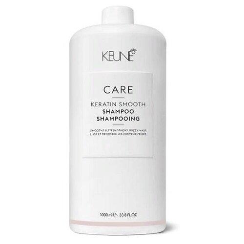 Keune шампунь Care Keratin Smooth 1000 мл
