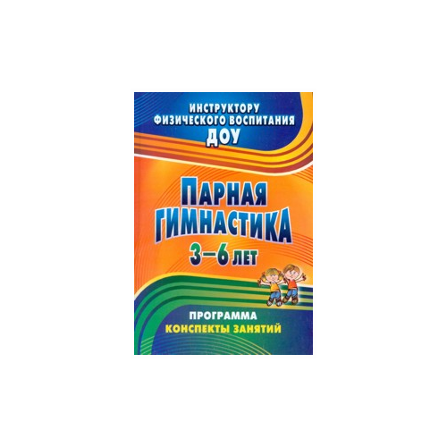 Купить Токаева Т.Э. Парная гимнастика. Программа, конспекты занятий с детьми 3-6 лет , Учитель, Учебные пособия