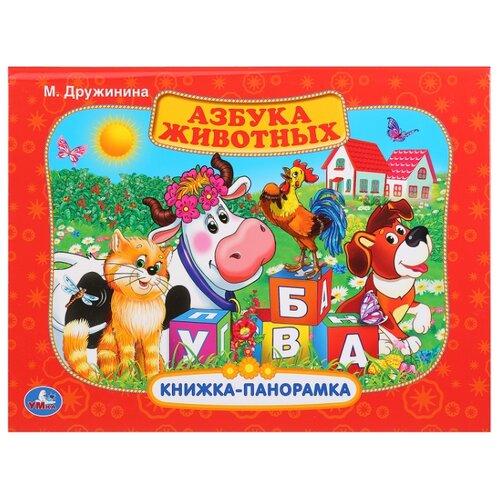 Купить Дружинина М. Книжка-панорамка. Азбука животных , Умка, Книги для малышей