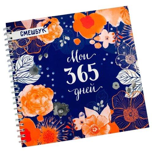 Купить Блокнот ArtFox Мои 365 дней 200x200, 40 листов (2083371), Блокноты