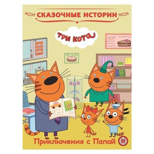 Купить Сказочные истории. Три Кота. Приключения с Папой, ЛЕВ, Детская художественная литература