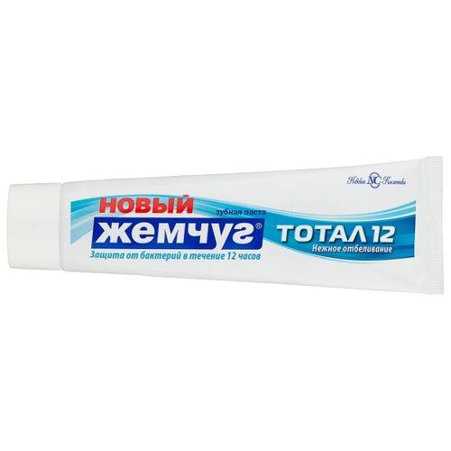 Зубная паста Новый Жемчуг Тотал 12 + нежное отбеливание, 100 мл
