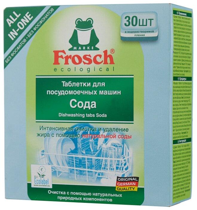 Frosch таблетки (сода) для посудомоечной машины