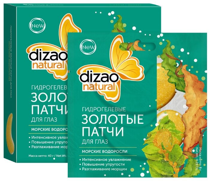 Дизао Патчи золотые для глаз гидрогелевые Морские водоросли 40 г, 5 пар