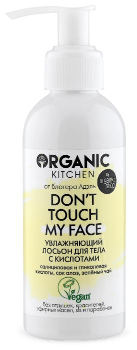 Лосьон для тела Organic Kitchen Don't Touch My Face увлажняющий с кислотами — купить по выгодной цене на Яндекс.Маркете