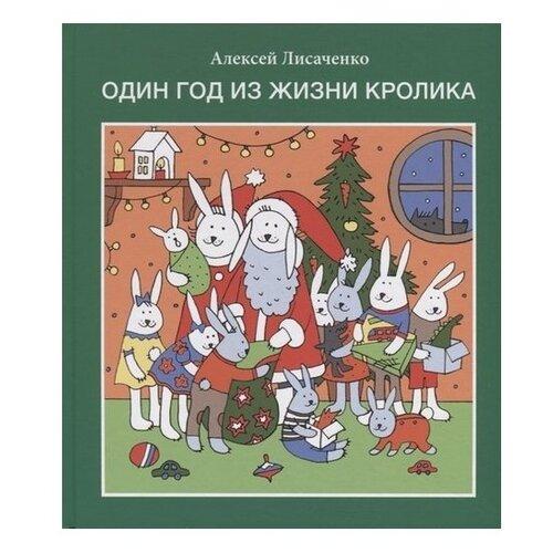 Лисаченко А.В. Один год из жизни кролика , Детское время, Детская художественная литература  - купить со скидкой