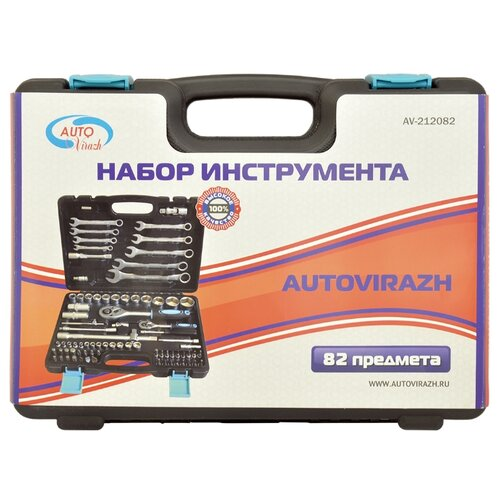 Набор инструментов AUTOVIRAZH (82 предм.) AV-212082 compressor autovirazh elephant 45 for джипов in case 12 v off road av 010812